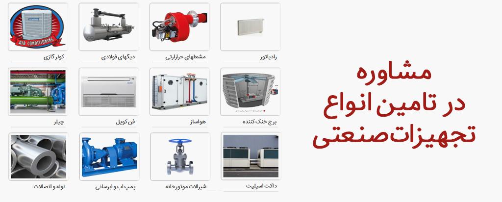 مشاوره در تامین انواع تجهیزات صنعتی