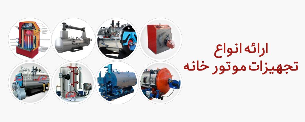 ارائه انواع تجهیزات موتور خانه