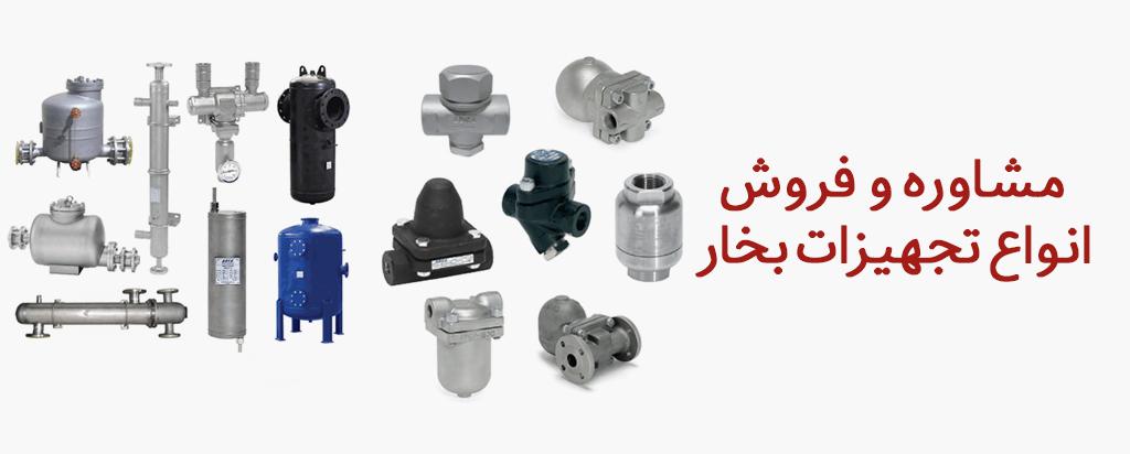 مشاوره و فروش انواع تجهیزات بخار
